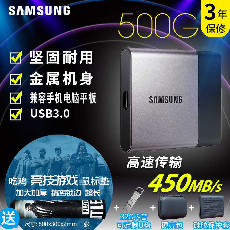 Samsung T3 solid state mobile hard disk 500g Flash SSD mobile phone type-c encryption high-speed disk USB3.1