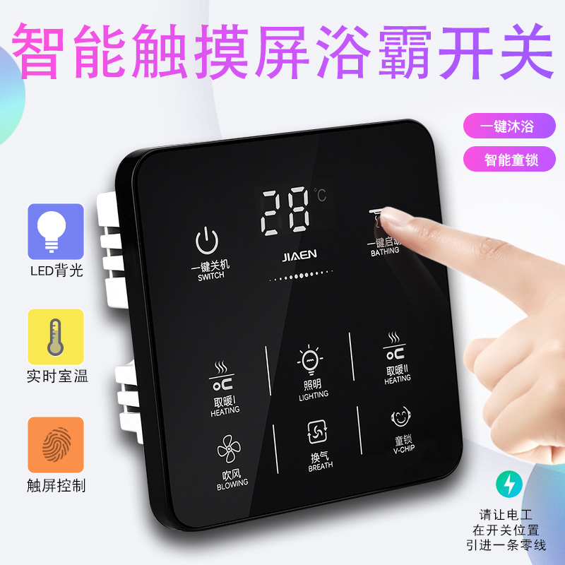 Universal bathroom smart touch screen four-in-one touch Yuba switch four five six open 5 touch screen waterproof panel