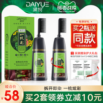 Hair dye Pure Hair Cream plant womens net Red 2019 popular color at home a comb color shade artifact