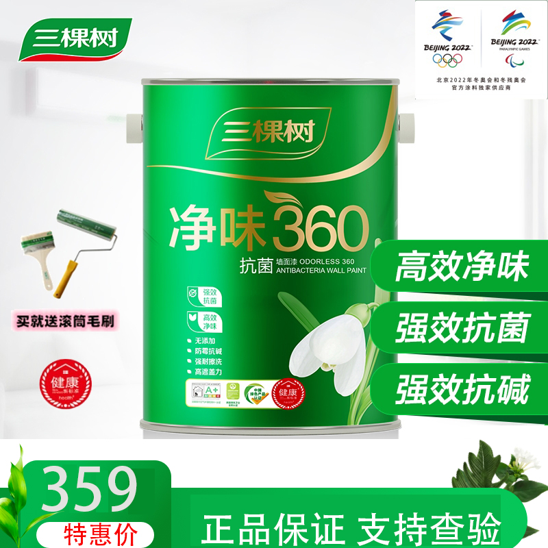 Three trees inside the wall latex paint paint health and clean taste 360 antibacterial wall paint indoor home brush 5L