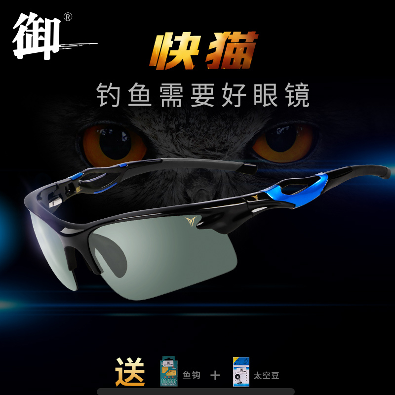 Royal Brand Fishing Eyeglasses, Drifting Special Fishing Gear, Night Fishing, High Definition, Blue Light Refinement, Polarized Fishing Eyeglasses, Happy Fishing