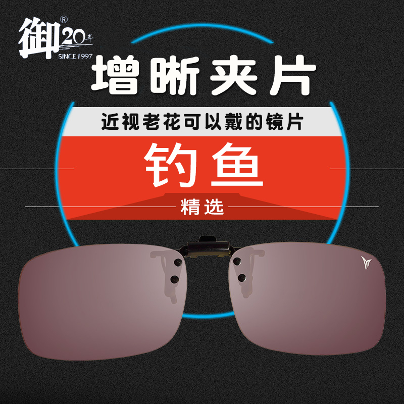 Royal brand fishing glasses clip driving anti-glare HD polarizer myopia see drift special increase clear night fishing lightening mirror