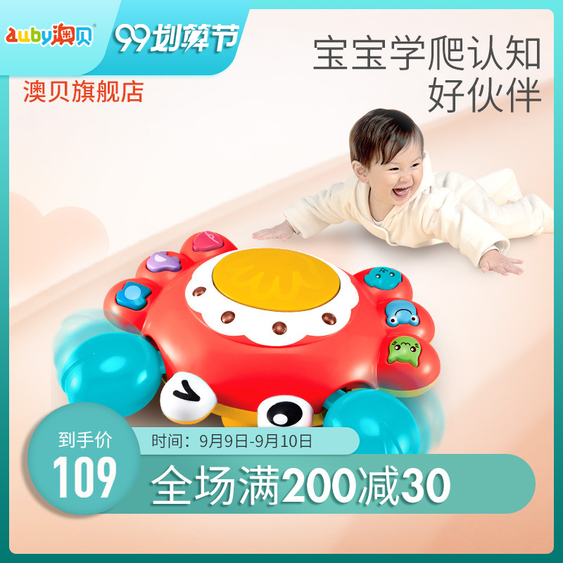 Ao Bei Hao Question Crab Baby Crawling Toy Interesting Question Answer Doll Crawling Baby Learning to Crawl Guide Toy
