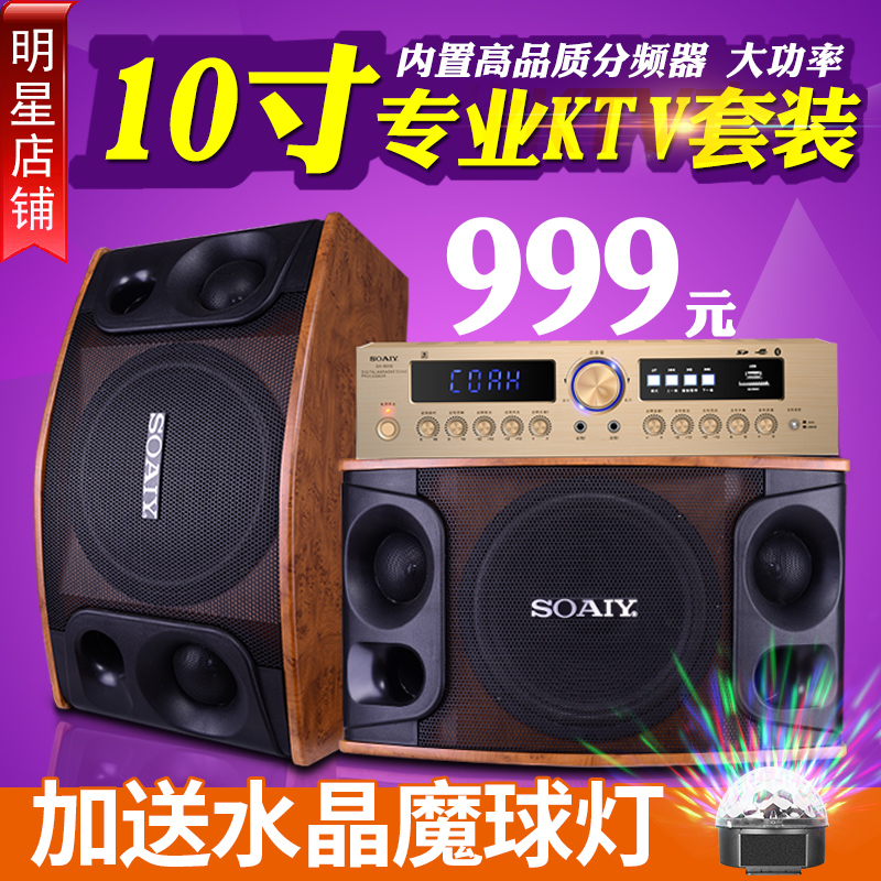 Sony Ericsson ck-m9 family KTV sound package family karaoke singing equipment 10 inch speaker network song machine full set of karaoke song machine TV living room bass power amplifier with coaxial