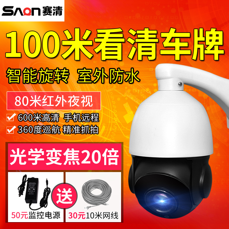 Infrared Monitor of 2 million/4 million Network High Speed Ball Machine High Definition Night Vision Intelligent Fast Ball and Haikang Dahua