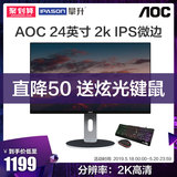 AOC Q241PXQ 23.8 inches IPS HD 2K lifting rotary display professional design display 24