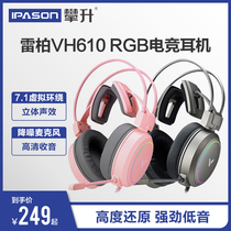Leiber VH610 headset headset 7.1 USB cable control computer eat chicken music pink girl