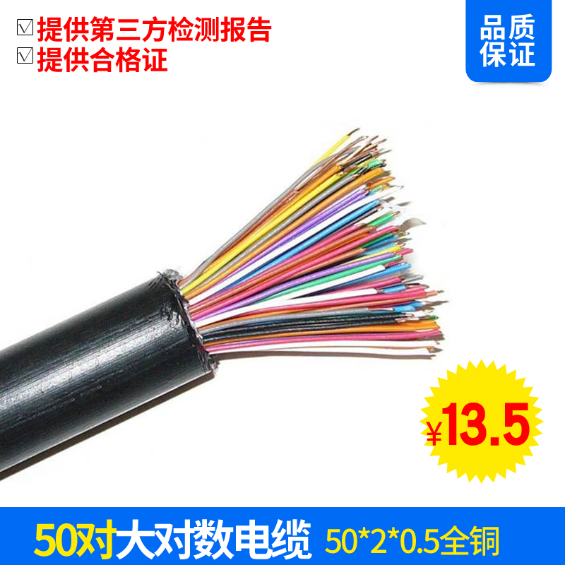 HYA large logarithmic communication cable 5 pairs 10 pairs 20 pairs 25 pairs 30 pairs 50 pairs 100 pairs 200 pairs 0.4/0.5
