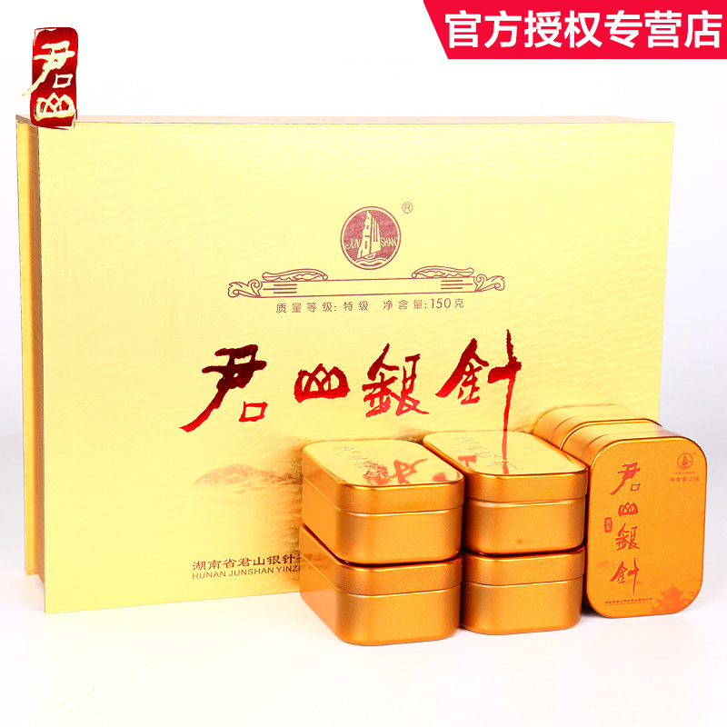 Junshan Yinzhen Tea Super 2018 New Tea Yellow Bud Yueyang Yellow Tea Luzhou Xiang 150g
