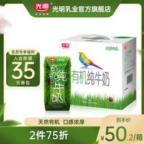 Bright natural organic pure milk 200ml*12 boxes of whole box raw milk breakfast milk official