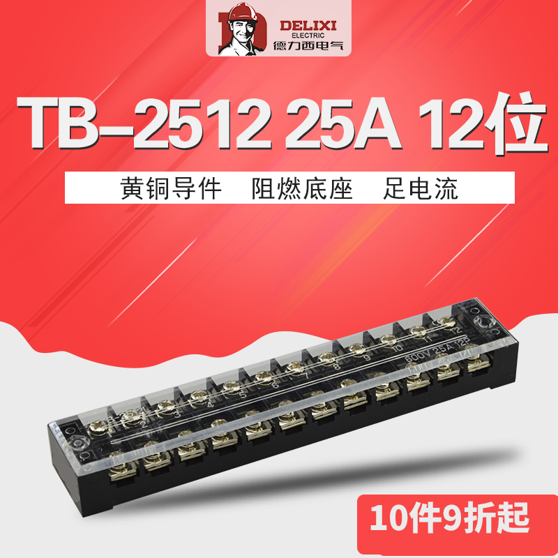 Delicious Terminals TB-2512 Composite Terminals Fast Joint Terminals Wire Connectors 12 Bits