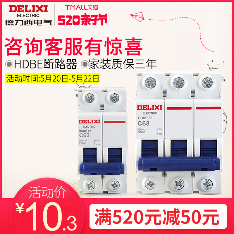 Delixi Electric Miniature Circuit Breaker Open DZ47 Upgrade Short Circuit Protector Household Total Open Air Switch