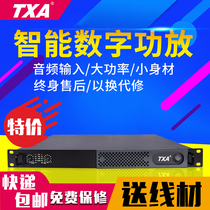 TXA four-channel pure post-stage digital amplifier bass professional stage 2-channel switching power supply home theater