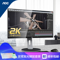 AOC 27 inch 2K HD display narrow frame IPS screen wall Office game desktop computer 32 display q271pq external notebook PS4 lift swivel bracket 24