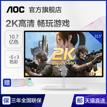 AOC32 inch 2K LCD monitor desktop computer HD HDMI eat chicken game Gaming player IPS ultra clear display screen Q3279 large screen 75HZ