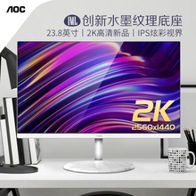 AOC q24n2 24 inch 2K HD IPS computer LCD Game Video Game desktop computer LCD design screen frameless wall hanging hdmi27 external notebook PS4