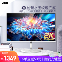 AOC new Q27N2 27-inch 2K HD IPS display 75Hz gaming gaming desktop computer LCD design screen borderless wall HDMI32 external notebook