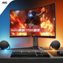 AOC C27G1 27-inch 144HZ race 1MS response curved LCD computer screen 2K game CQ27G1 curved screen HDMI display 32 lift wall hanging PS4 screen 24