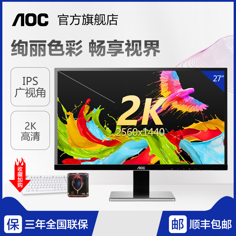 Design of AOC LV273HQPX 27 inch 2K desktop LCD game display screen