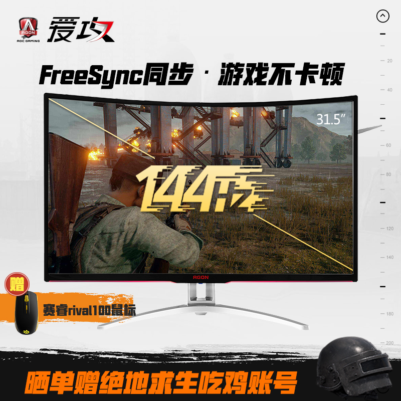 cheap Purchase china agnet AOC curved surface large screen 144hz