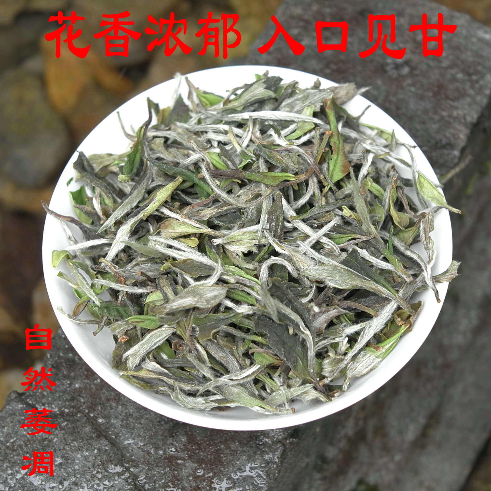 Dashan White Tea Fuding White Tea Authentic Mountain 2017 Wilderness White Peony Tea 100g