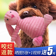 Pet puppy dog bites Teddy Fa Dou better than bear puppy dog bites fluffy vocal products toy molar antidepressant artifact