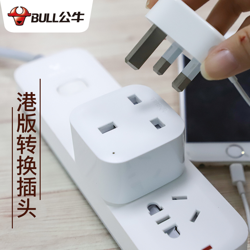 Bull Hong Kong version conversion plug Apple phone converter inch socket Hong Kong to mainland charger adapter