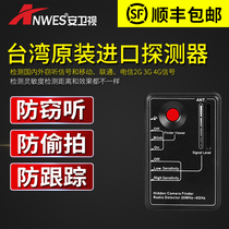 An satellite TV gps scan detector anti-stealing anti-surveillance wireless location signal hotel camera detector
