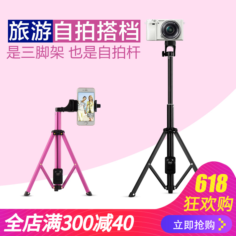 Yunteng 1688 self-timer lever tripod Bluetooth remote control one mobile phone live support camera camera tripod