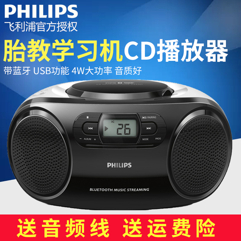 Philips/ Philips AZ330T Wireless Bluetooth Speaker CD player U disk player Prenatal education Learning English
