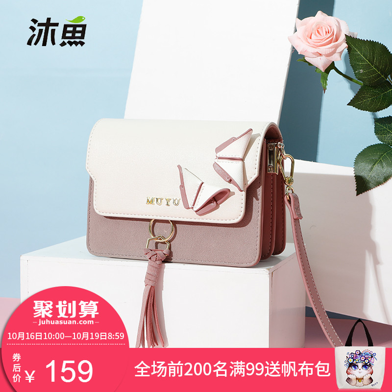 Muyu bag female 2018 new wave Korean version of the personality explosion models wild Messenger 挎 texture retro ins handbag small