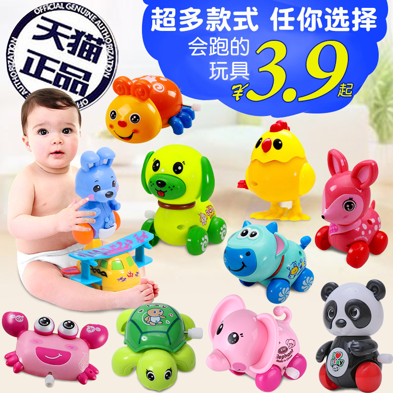 Children's clockwork toys can run and move small animals girls 6-12 months old babies, puzzle babies 1-2 years old 3