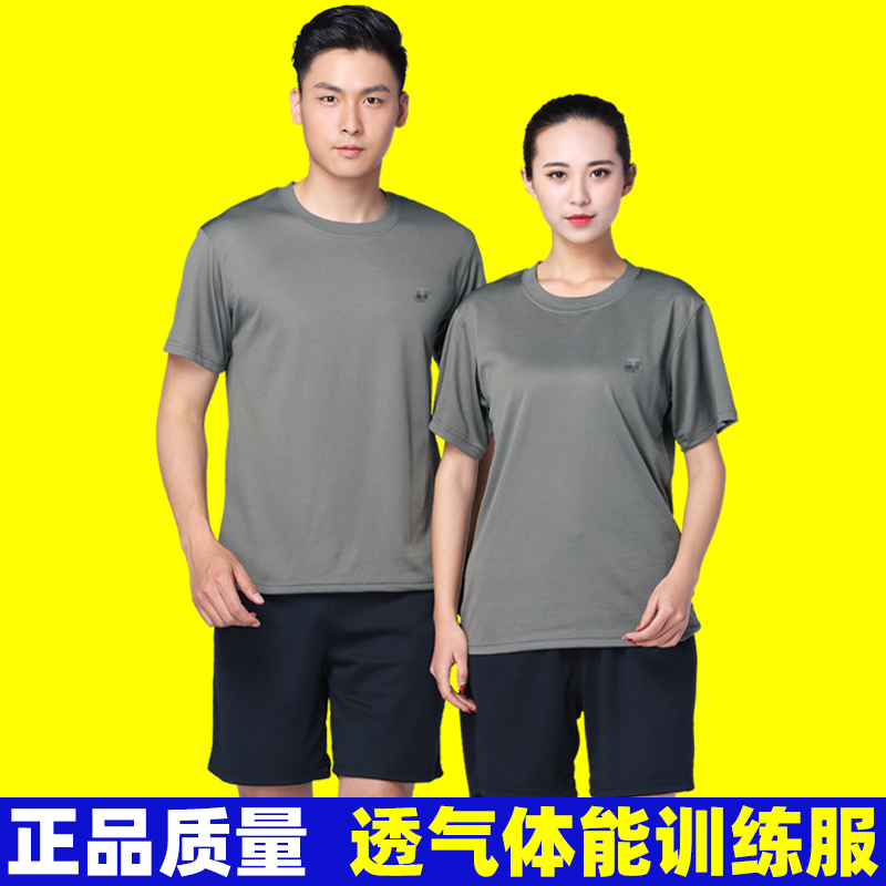 Fitness training suit mens summer fitness suit short-sleeved mens and womens quick-dry breathable top shorts military training t-shirt