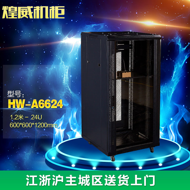 Network Cabinet 1.2m 24U Switch Cabinet Monitoring Cabinet Weak Motor Cabinet Power Discharge Computer Cabinet