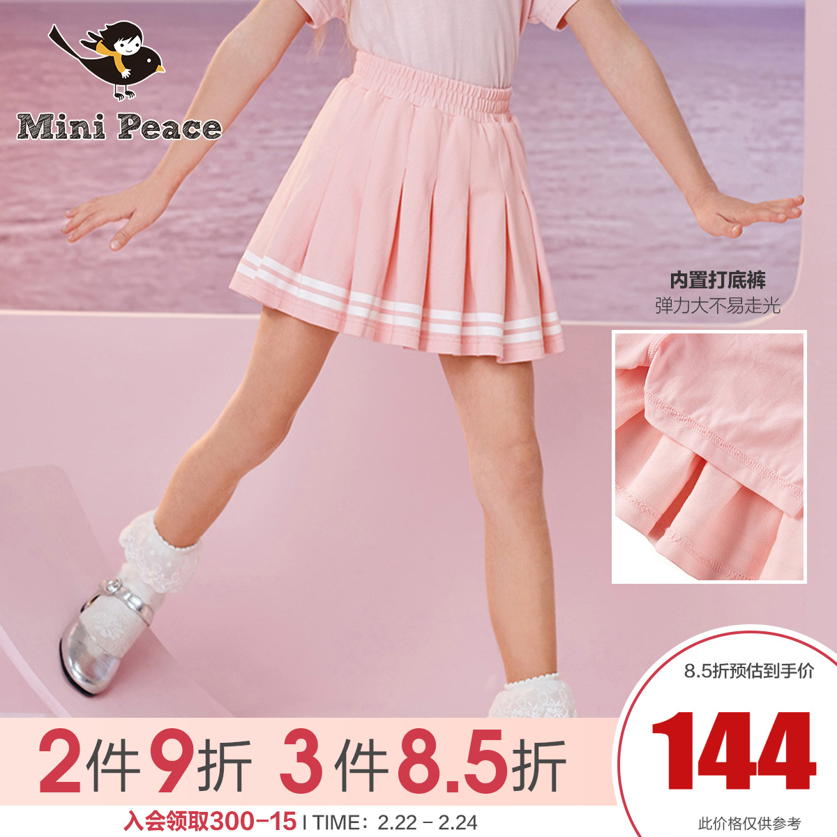 Minipeace Taiping bird kids' College style pleated short skirt spring new fake two children 's skirts