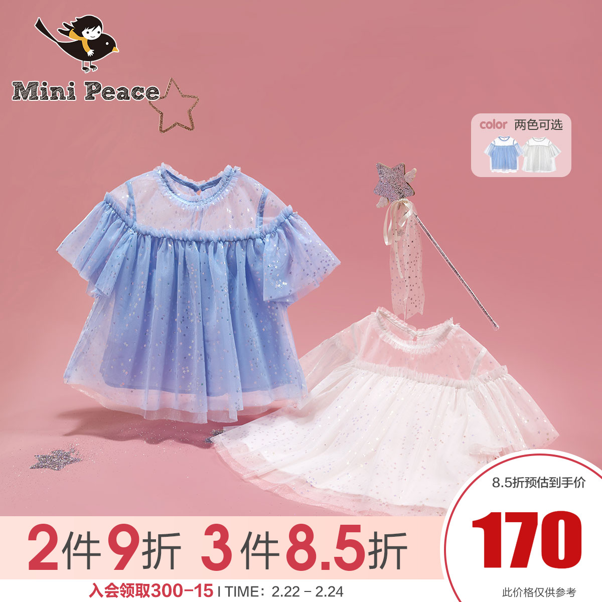 Minipeace children's clothing new spring and autumn style girl's thin top star short sleeve Princess two colors