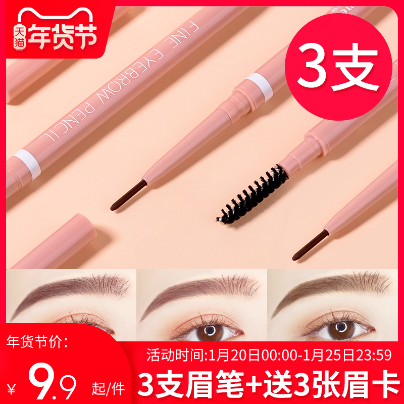 3 very fine eyebrow pen waterproof anti-sweat ultra-fine core Li Jiaxuan recommended gray-brown black natural long-lasting color