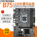 Browning B75 Motherboard 1155 Pin Motherboard New ddr3 With i5 3470 cpu Kit Super H61 B85