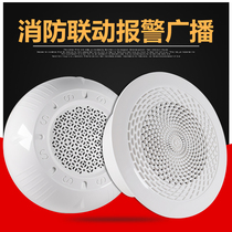 Fire ceiling broadcast Fire horn ceiling horn covert fire broadcast