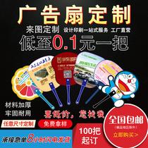 Advertising fan custom jewelry group fan pp plastic fan custom cartoon admissions publicity small fan 1000 printed logo