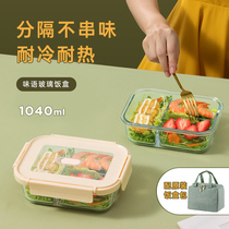 Biological lunch box office workers fresh box microwave oven heating when the box with lid-separated glass special bowl