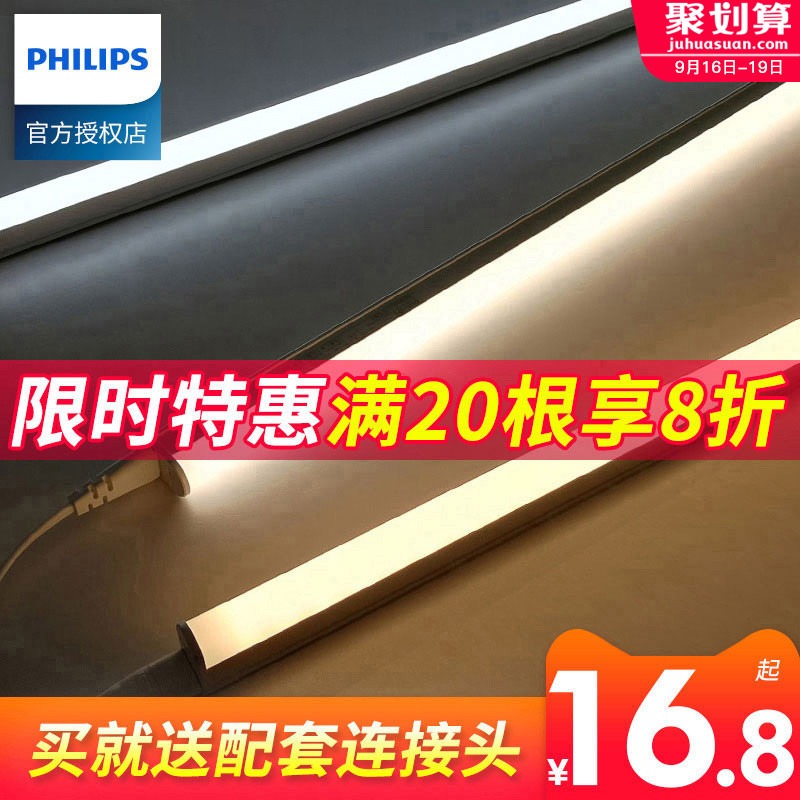 Philips T5 LED Tube T8 Integrative Ultra-bright Household Full Set of 1.2m Long Strip Lamp with Bracket Lamp Fluorescent Lamp