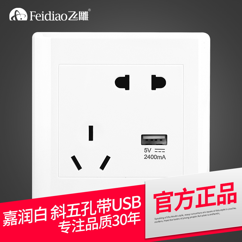 Flying Eagle Switch socket Type 86 mobile phone charging oblique five-hole with USB smart socket Wall panel power supply