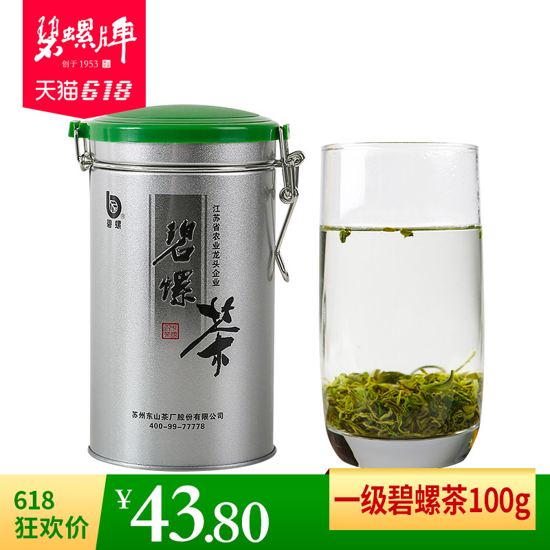 Biluochun Green Tea 2019 New Tea of Biluochun Brand