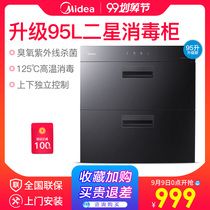 Midea Midea Q1031-GO1 disinfection cabinet embedded genuine special kitchen home double door disinfection cupboard