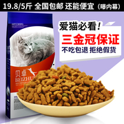 Special offer 5 pounds of fish into the ocean Bella chance cat cat cat cat food staple bag mail free shipping