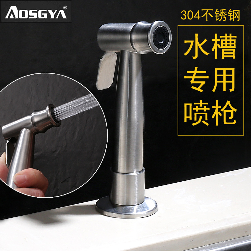 304 stainless steel kitchen sink dishwasher basin special drawing spray gun movable flower spraying high pressure small sprinkler