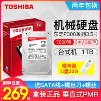 (Купон минус 10)Toshiba Toshiba P300 серии настольный компьютер механический жесткий диск 1T вертикальный PMR 7200 об   мин 64m кэш 3 5 дюймов