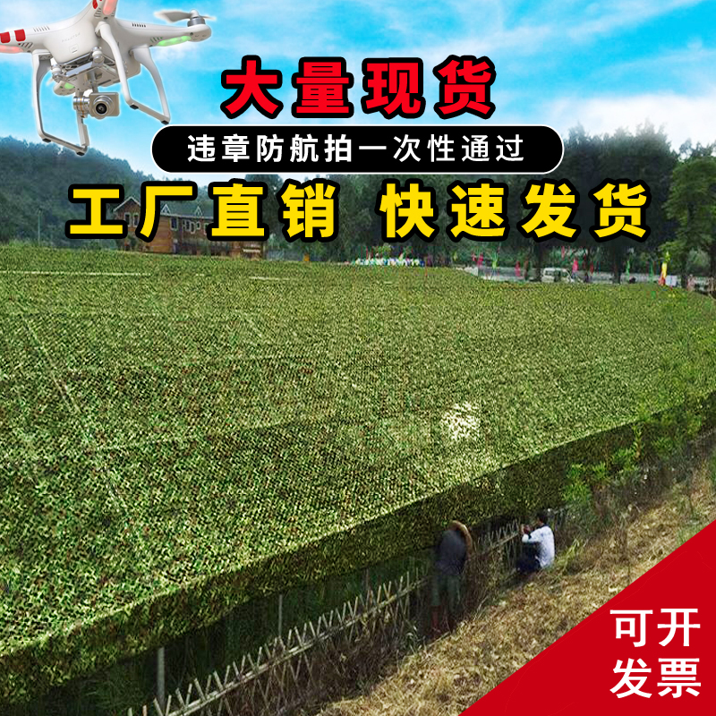 Anti-satellite aerial camera camouflage net camouflage net shade net outdoor blackout mountain green garbage cover anti-counterfeiting net cloth