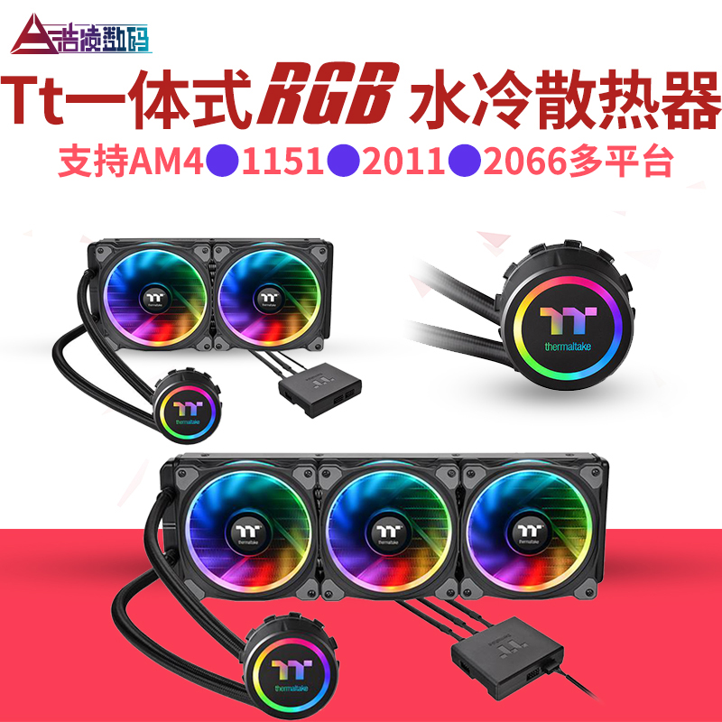 Floe Riing RGB 240 280 360 CPU Water Cooled Fan